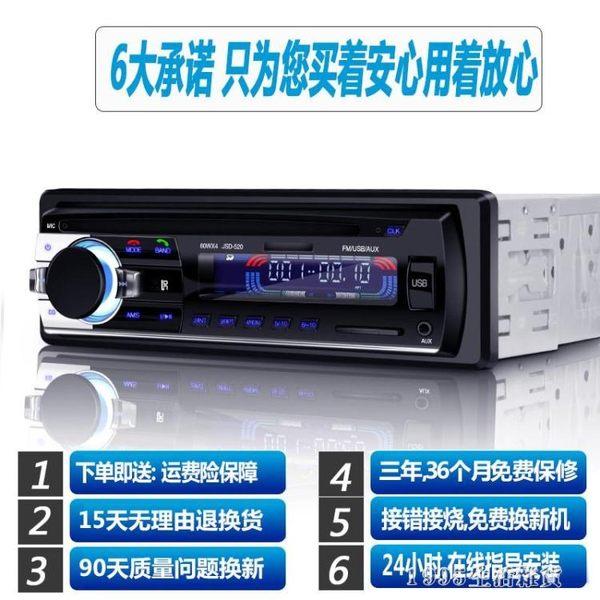 12V24V通用車載藍芽MP3播放器插卡貨車收音機代汽車CD音響DVD主機 1995生活雜貨NMS