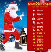 聖誕服裝成人金絲絨圣誕節裝飾老公公演出服飾男女生衣服套裝 爾碩數位3c