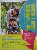 【書寶二手書T5/親子_KPB】爸媽的一句話,影響孩子一輩子!_吳娟瑜