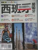 【書寶二手書T2/旅遊_DDM】西班牙.葡萄牙_李曉萍‧墨刻編輯部