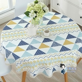 桌布 大圓形餐桌墊小圓桌桌布布藝防水防燙防油免洗棉麻小清新簡約台布 多色