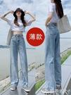 牛仔褲 高腰闊腿褲泫雅牛仔褲女2020年新款夏季薄款直筒寬鬆垂感拖地褲子 嬡孕哺