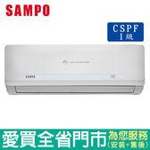 SAMPO聲寶3-4坪1級AU/AM-QC22DC變頻冷暖空調_含配送到府+標準安裝【愛買】