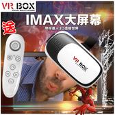 VR Box 3D眼鏡 虛擬實境眼鏡 3D Case 暴風魔鏡 VR遊戲【VRBOX】☆雙兒網☆