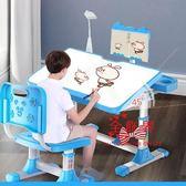 兒童書桌 兒童學習桌書桌家用桌子寫字作業課桌椅組合套裝小學生可升降T 2色