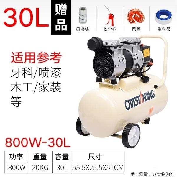 空壓機空壓機小型高壓木工家用220V奧突斯空氣壓縮機充無油靜音磅打氣泵 叮噹百貨