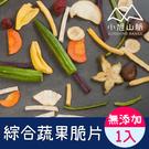 綜合蔬果脆片1入(150g/包)【小旭山脈】