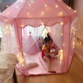 兒童帳篷室內公主六角玩具屋超大蚊帳