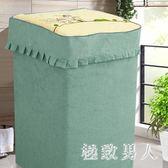 洗衣機防塵罩 洗衣機罩滾筒防水防曬罩通用全自動波輪洗衣機套子 df3699【極致男人】