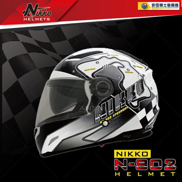 [中壢安信]Nikko NK-802 NK802 #3 彩繪 白/銀 全罩 安全帽 騎士帽 送好禮二選一