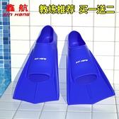 蛙鞋 鑫航成人游泳浮潛短腳蹼男女專業自由泳訓練裝備兒童蛙鞋硅膠鴨噗 99免運