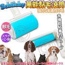 【培菓平價寵物網】Sticky清樂》QL2304隨手黏萬能除塵黏毛滾筒/組