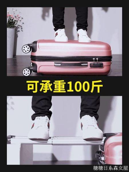 行李箱拉桿箱旅行箱包20韓版24登機密碼箱子萬向輪學生男女  糖糖日繫森女屋YYP