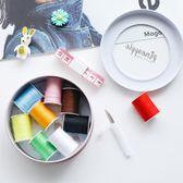 買一送一多功能針線盒套裝便攜迷你手縫補針線包收納盒整理箱手工diy制作 格蘭小舖