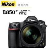 Nikon D850 24-120mm KIT 全幅 5/31前登錄送新版原廠電池 降價有感 國祥公司貨 德寶光學