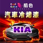 KIA 汽車專用,酷色汽車冷烤漆,各式車色均可訂製,車漆烤漆修補,專業冷烤漆,400ML