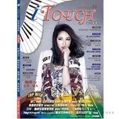鋼琴譜 ► i Touch(就是愛彈琴) 第46輯【鋼琴譜/五線譜/鋼琴教學】