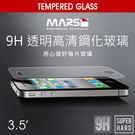 【marsfun火星樂】MARS台灣公司貨★9H透明高清鋼化膜/玻璃貼/螢幕貼/玻璃膜/保護貼 iPhone 4S 4  3.5吋