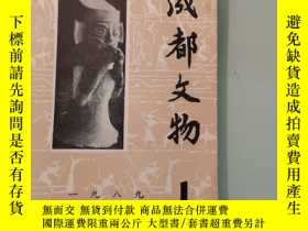 二手書博民逛書店罕見成都文物(1989年1一4期 全年4本)Y3199 出版1989