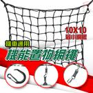 金德恩 台灣製造 機車通用小網眼置物網繩...