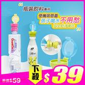 瓶裝飲料吸管蓋/寶特瓶水壺吸管蓋(1入)粉色、綠色(隨機出貨) ◆86小舖 ◆