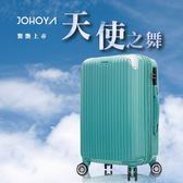 【禾雅時尚】天使之舞 24吋 ABS+PC直紋經典耐用款行李箱登機箱