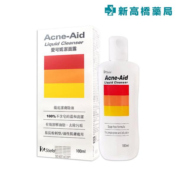 Acne-Aid 愛可妮 潔面露 100ml【新高橋藥局】