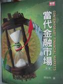 【書寶二手書T9/大學商學_YIA】當代金融市場4/e_謝劍平