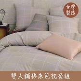 【經典格紋-淺灰】100%精梳棉 雙人鋪棉床包枕套組 不含被套 5*6.2 台灣製