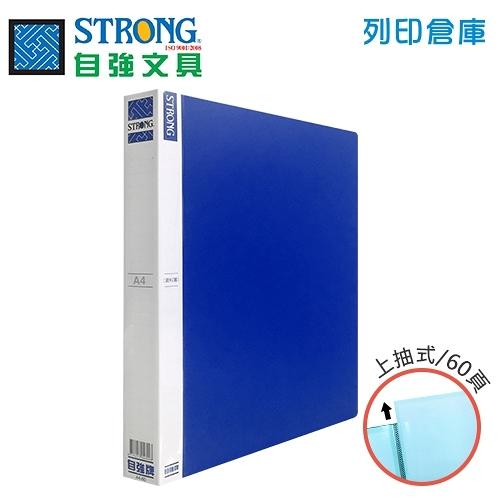 STRONG 自強 A4-60頁 資料簿120面-藍 1本
