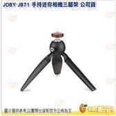 @3C 柑仔店@ JOBY JB71 HandyPod 相機三腳架 公司貨 握把 自拍棒 桌上型迷你腳架 載重1KG