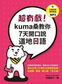 超有戲!kuma桑教你7天開口說道地日語(附日籍老師標準發音MP3)
