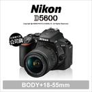 Nikon 尼康 D5600+18-55mm 單鏡 Kit 公司貨 【24期免運】 翻轉螢幕 2420萬 薪創