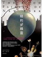 二手書博民逛書店 《紐約好精靈-hit暢小說》 R2Y ISBN:9861736514│馬汀.米勒