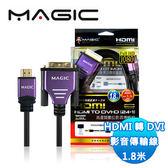MAGIC 鴻象 HDMI對DVI-D畫質數位影音傳輸線 1.8米(HDMI-DVI24+1K)