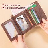 男士錢包短款日韓青年豎款錢夾皮夾男潮 LQ5973『miss洛羽』