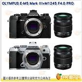 送鋼化貼 OLYMPUS E-M5 Mark III + 12-45mm 微單眼 元佑公司貨 EM5 3代