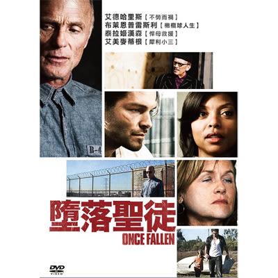 墮落聖徒DVD