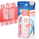 【雪芙蘭】超水感 清爽臉部 SPF50+防曬噴霧 50g