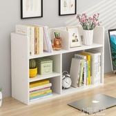 簡易書架桌上置物架學生家用仿實木收納小書櫃辦公書室桌面省空間CY『小淇嚴選』