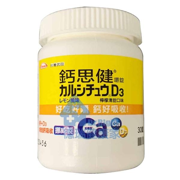 鈣思健嚼錠加強配方 檸檬清甜口味 30錠/瓶 裸瓶優惠價◆德瑞健康家◆