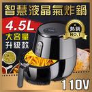【免運費】 升級款 液晶 氣炸鍋 4.5...
