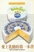 (二手書)愛上乳酪的第一本書