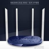 路由器 TP-LINK無線路由器穿墻王速率1200M家用高速千兆WiFi 暖心生活館