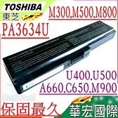 TOSHIBA  PA3634U-1BRS 電池(保固最久)-東芝 M320,M321,M323,M325,M326,M327,M328,M330,M331,M332,M333