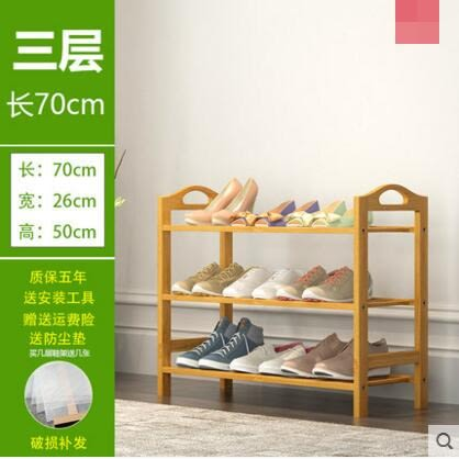 鞋架簡易客廳家用多層鞋櫃實木經濟型收納架簡約現代防塵鞋架子 (三層70送墊)