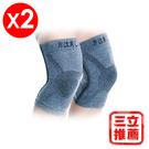 【京美】長效支撐X型舒緩護膝超值組-電電...