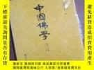 全新書博民逛書店中國佛學(2014年總第35期)Y15963 中國佛學編委會、中