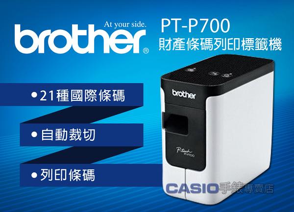 BROTHER PT-P700 標籤機 簡易型 高速財產標籤/條碼列印