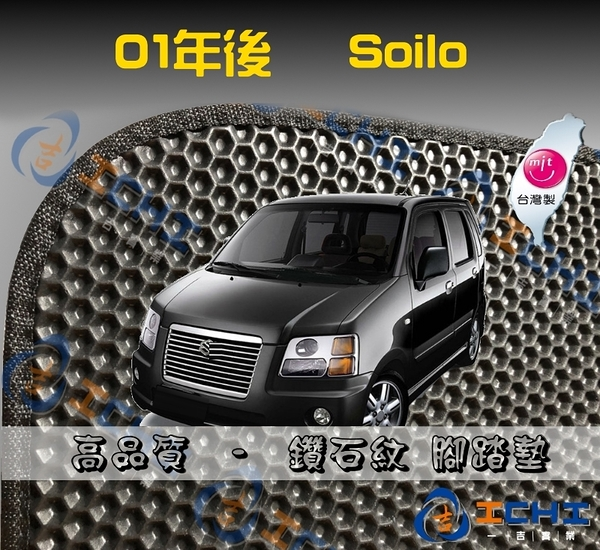 【鑽石紋】01年後 Solio 腳踏墊 / 台灣製造 工廠直營 / solio海馬腳踏墊 solio腳踏墊 solio踏墊